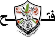 A Fatah jelvénye
