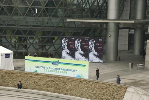 A sanghaji Természettudományi és Technológiai Múzeum bejárata