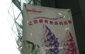 I've had wonderful time Happy Ice Cream felirat a sanghaji Természettudományi és Technológiai Múzeumban