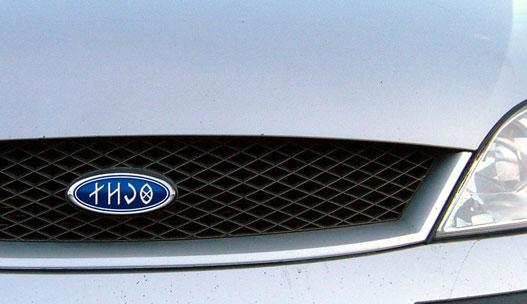 Akinek már az árpádsávos Egészmagyarország se elég extrém, vásároljon rovásírásos Ford emblémát. (de ne tőlünk, nekünk nincs!)